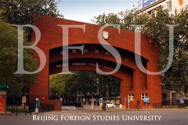 BFSU Front Entrance