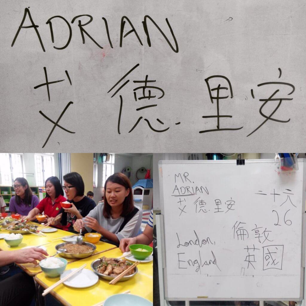 TEFL teacher Adrian's name in Cantonese